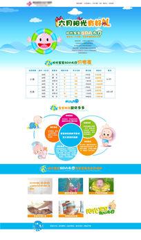 妇产医院宝宝游泳网页设计