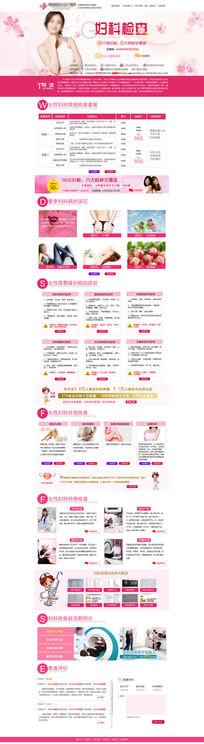 妇产医院妇科检查网页设计