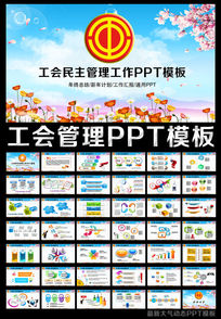 工会民主管理工作总结计划PPT