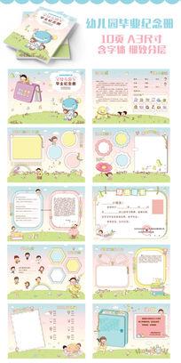 韩风幼儿园毕业纪念册psd模板
