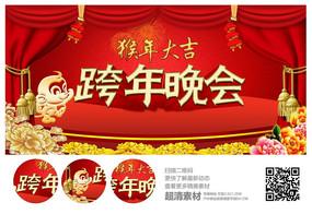 红色喜庆大气跨年晚会海报