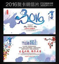 蓝色水彩中国风2016年新年贺卡明信片