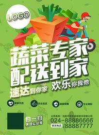 绿色创意送菜到家海报
