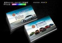 汽车出租公司名片设计 PSD