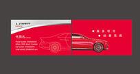 汽车行业名片设计