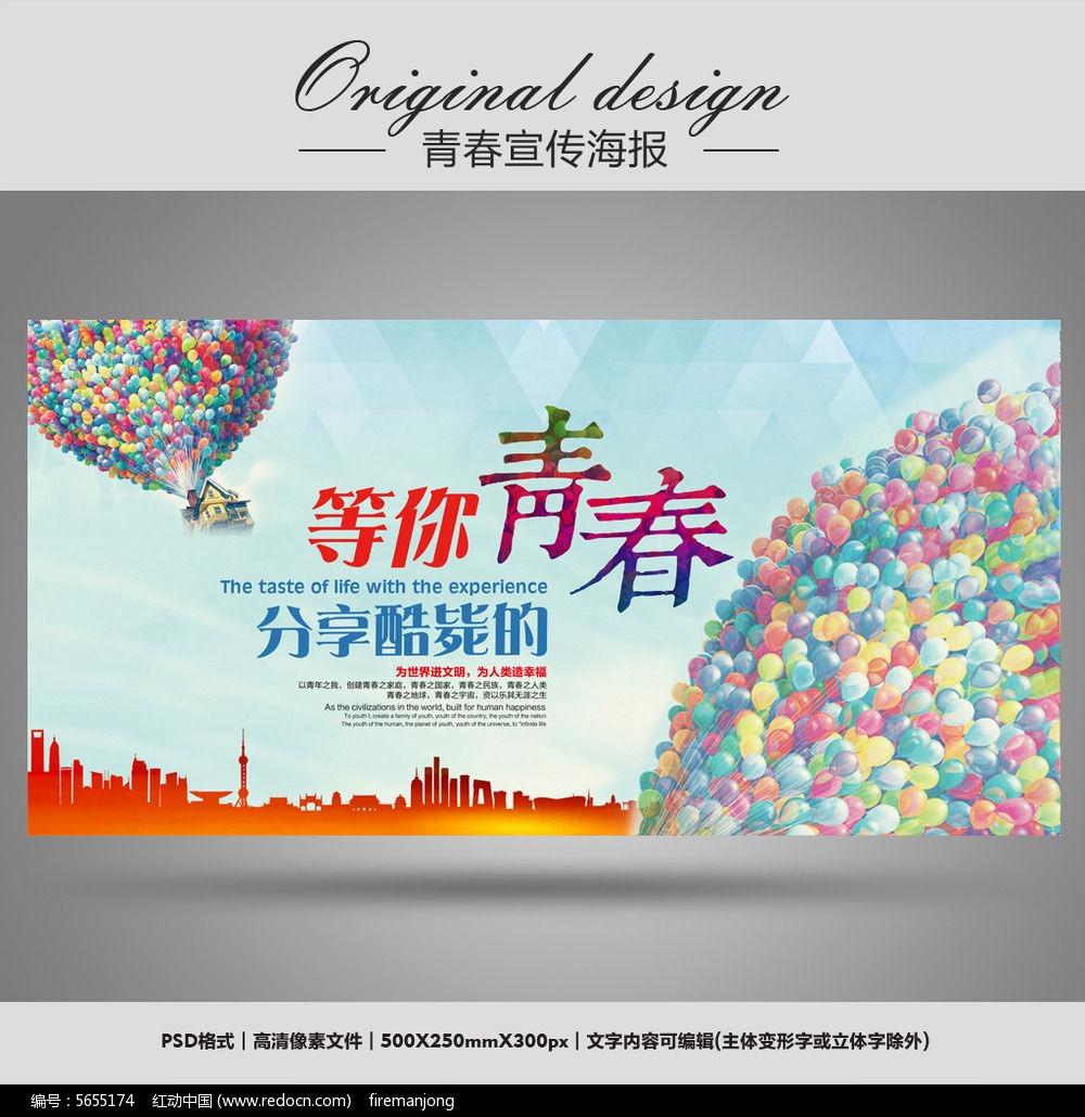 青春学校宣传海报PSD素材下载 学校展板设计图片