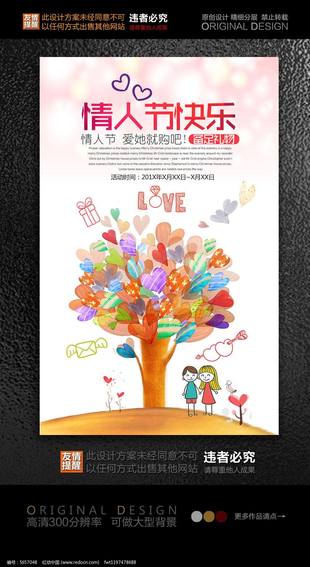 情人节手绘宣传海报