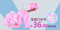 手机端母婴产品海报
