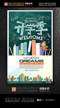 双语学校招生海报