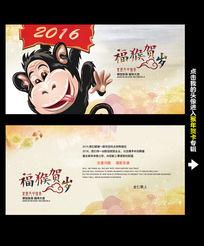 水墨风格2016福猴贺岁新年贺卡设计