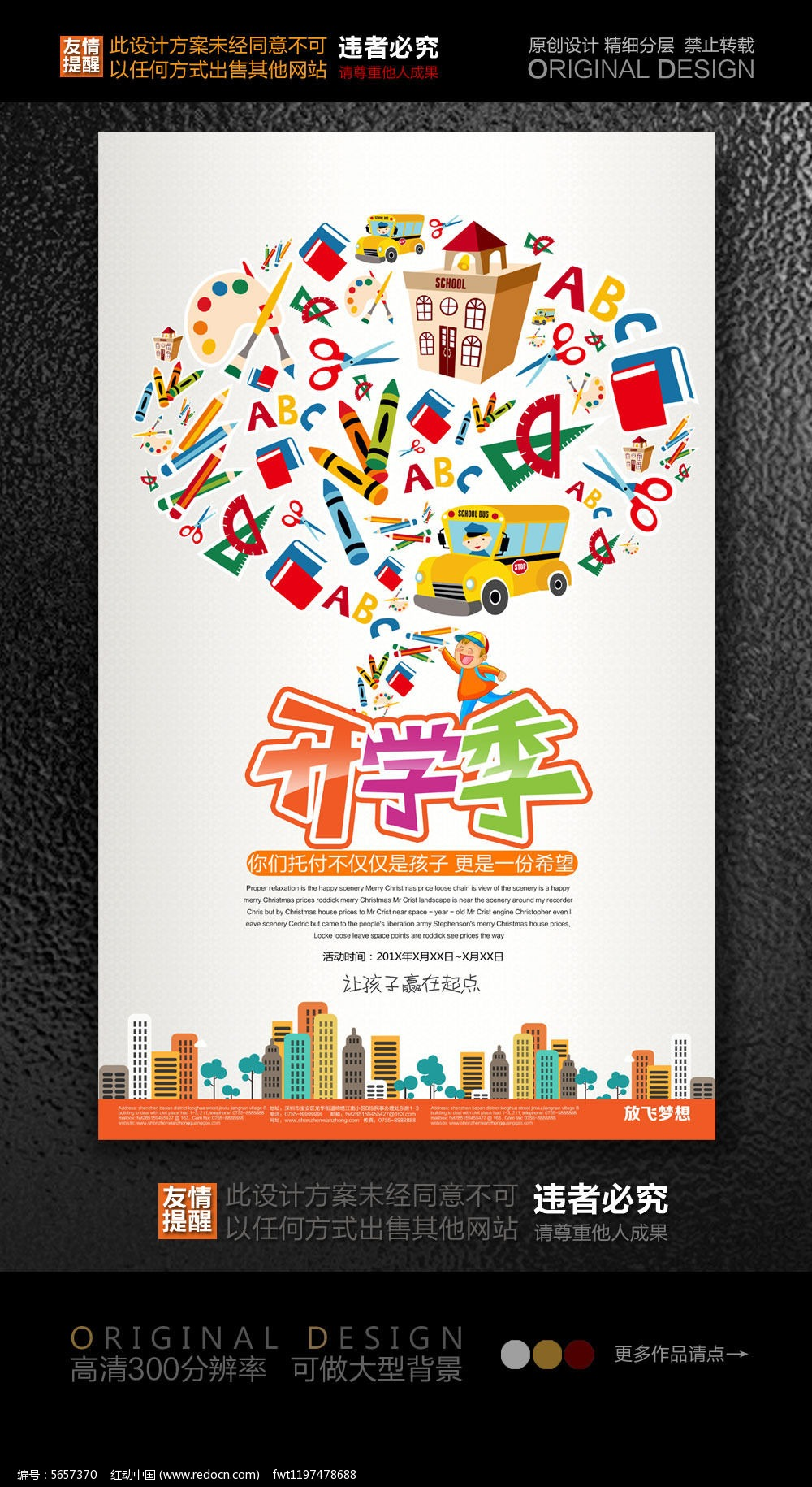 数学用品促销海报psd素材下载_海报设计图片图片