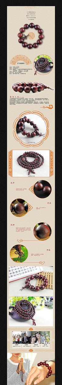 淘宝装饰品详情页模板