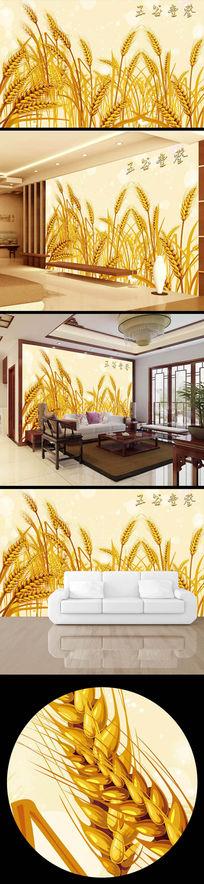 五谷丰登小麦彩雕浮雕背景墙