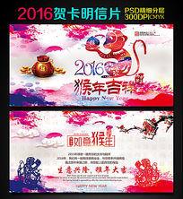 艺术创意2016猴年新年春节贺卡明信片
