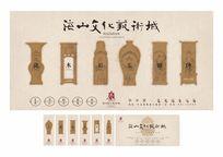 中国风古玩城海报设计