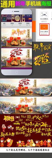 2016食品手机海报无线端海报