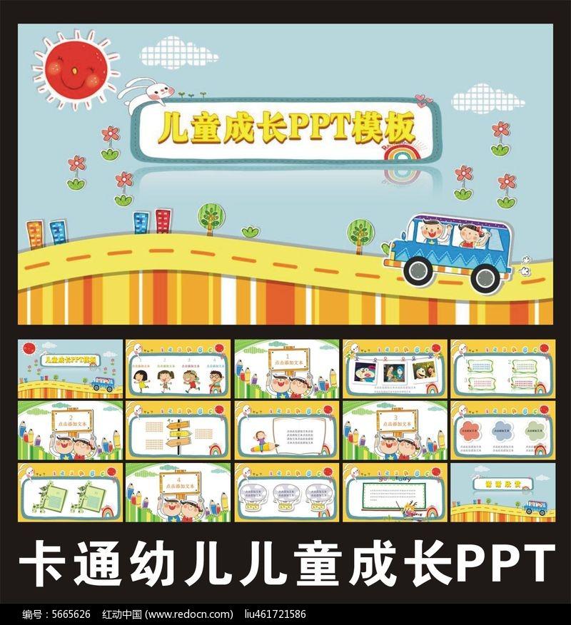 ppt模板/ppt背景图片