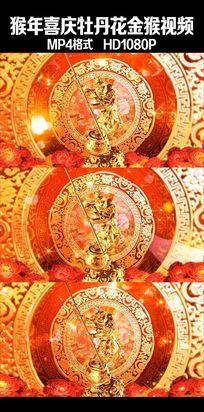 猴年金猴牡丹花春节视频