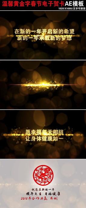 金色光芒光束黄金字春节元旦电子贺卡贺岁视频ae模板
