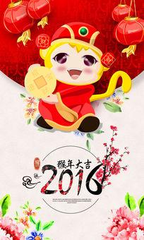 2016猴年春节海报