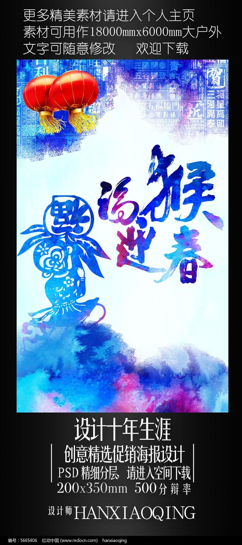 2016猴年海報設計
