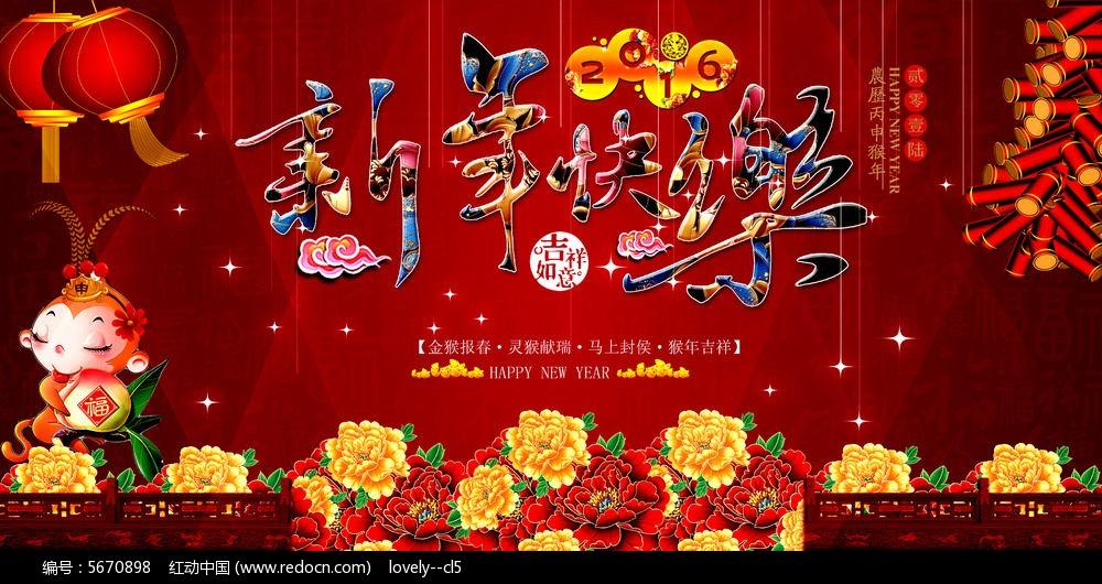 原创设计稿 节日素材 春节 2016猴年新年快乐背景设计  请您分享