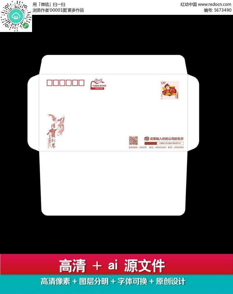 2016年贺年新春信封格式图片