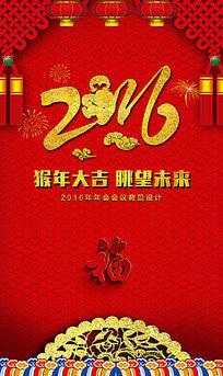 2016新年晚会海报背景设计