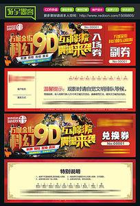 9D电影入场券兑换券设计