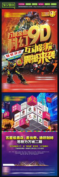 9D电影宣传海报单页设计