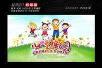 儿童乐园展板设计
