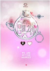 粉色贵气珠宝DM