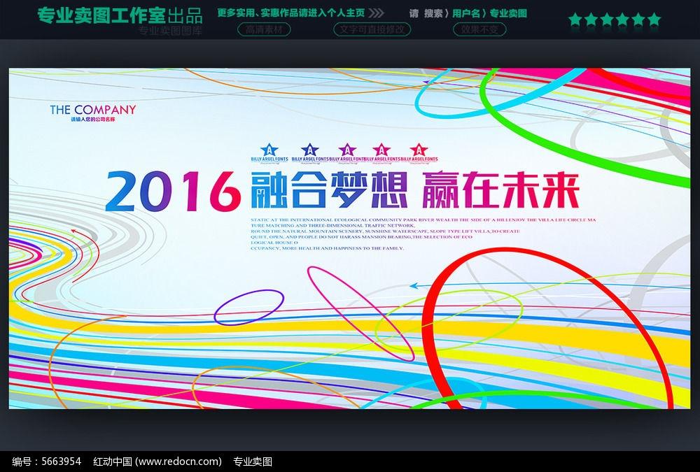 高档2016新年晚会舞台背景板设计