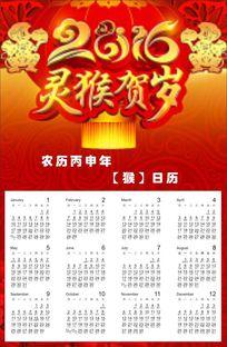 红色水彩2016年猴年日历挂历模板psd素材下载图片