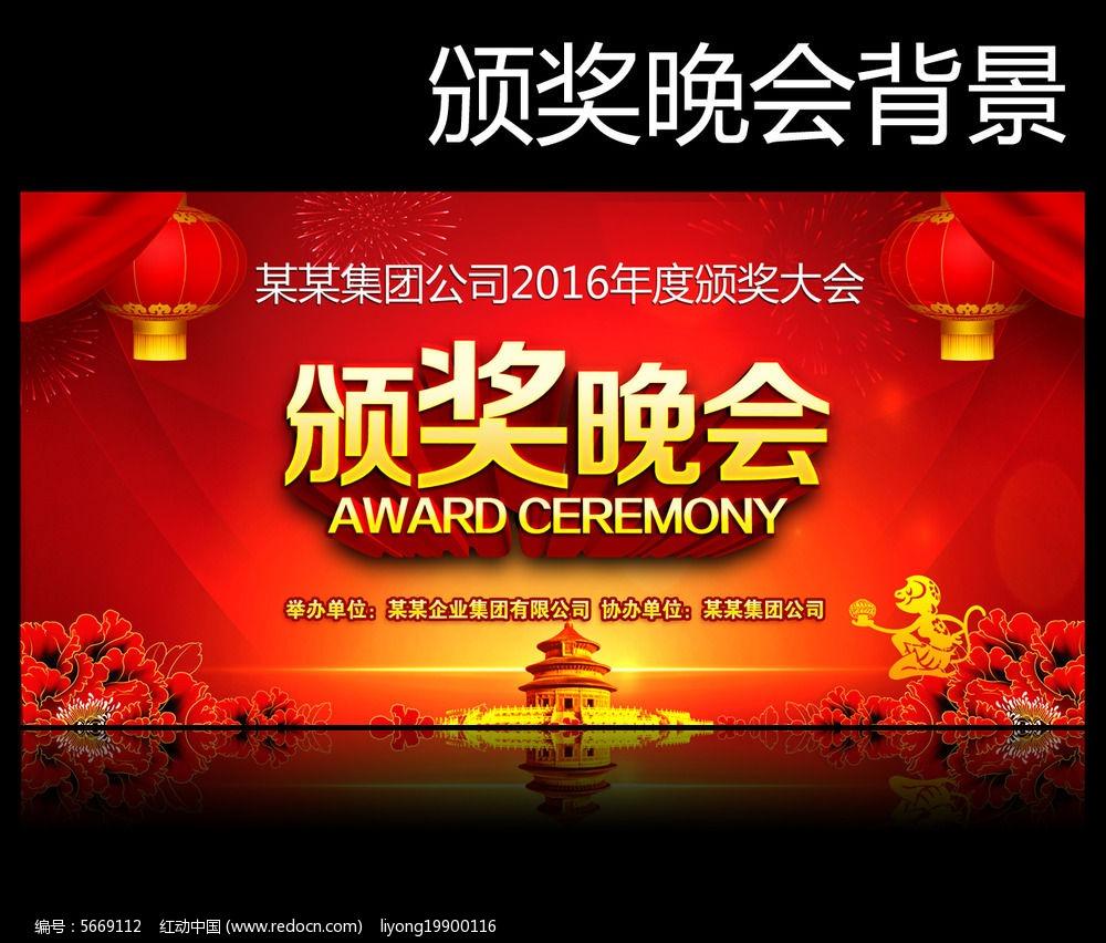 红色喜庆2016企业颁奖晚会背景板图片