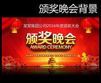 红色喜庆2016企业颁奖晚会背景板