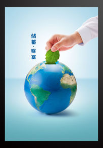 简约大气绿色公益海报