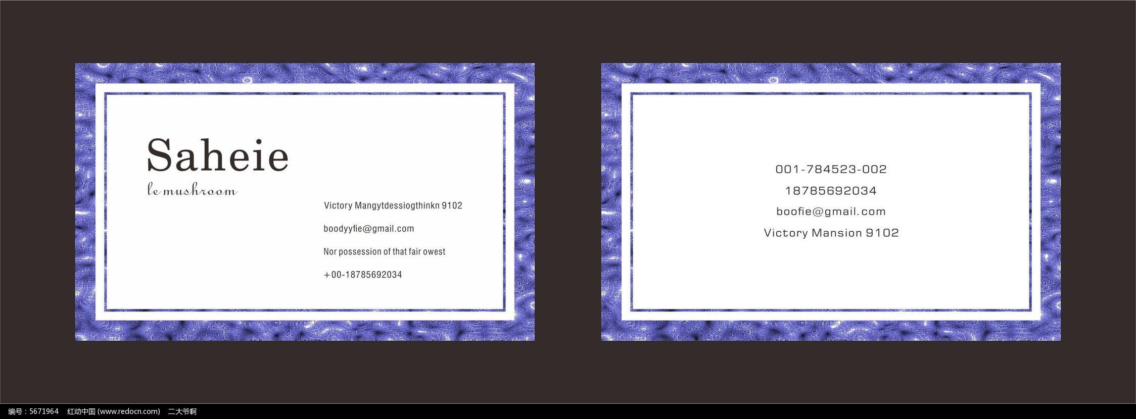 蓝色花纹边框简洁名片