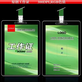 绿色环保工作证设计模板