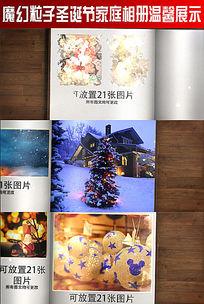 魔幻粒子圣诞节家庭相册温馨展示