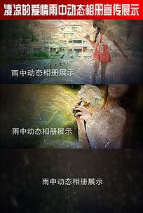 凄凉的爱情雨中动态相册宣传展示