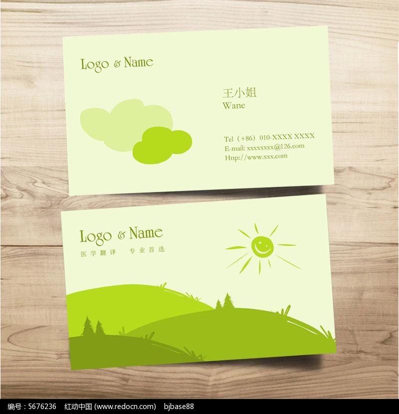 清新绿色风景名片设计模板