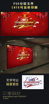 2016猴年年会盛典颁奖典礼舞台背景板