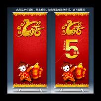 2016猴年新年春节X展架易拉宝设计