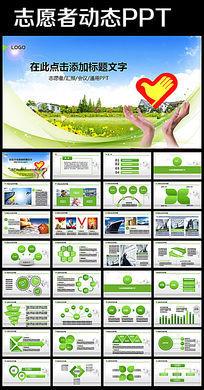 54青年志愿者共青团总结绿色PPT模板