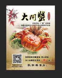 大闸蟹宣传海报
