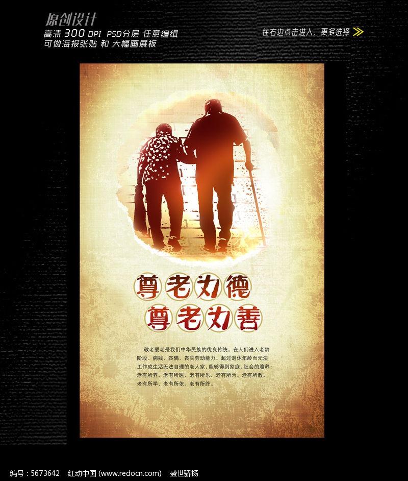 原创设计稿 海报设计/宣传单/广告牌 海报设计 关爱老年人公益广告图片
