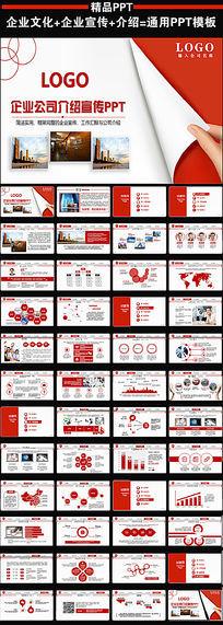 红色大气企业简介文化宣传介绍通用动态PPT模板