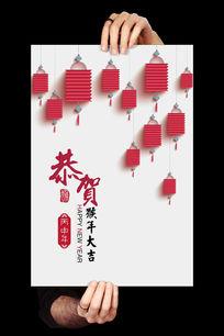 猴年大吉恭贺新年海报