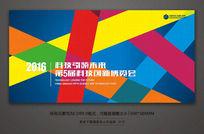 节日促销活动背景板设计